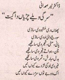 Poetry of allama iqbal in urdu about pakistan