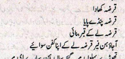 Qarza - Punjabi Poem by M.I.Khan
