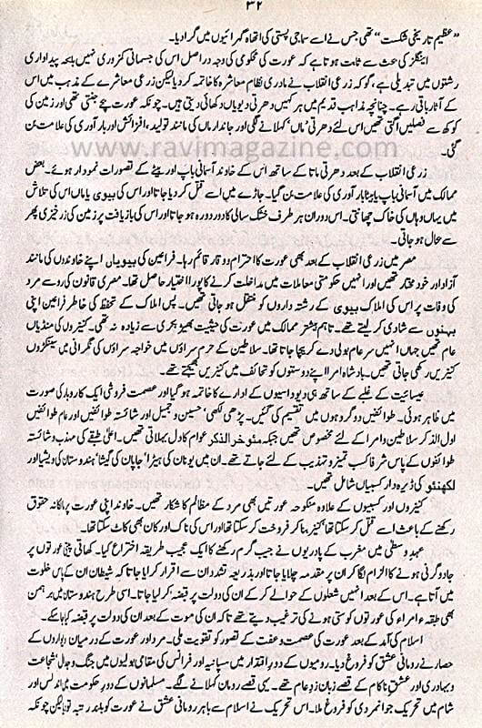 essay on our education system of pakistan in urdu The education system in pakistan: an assessment from national education statistics d lynd for unesco pakistan december, 2 the education system in pakistan.