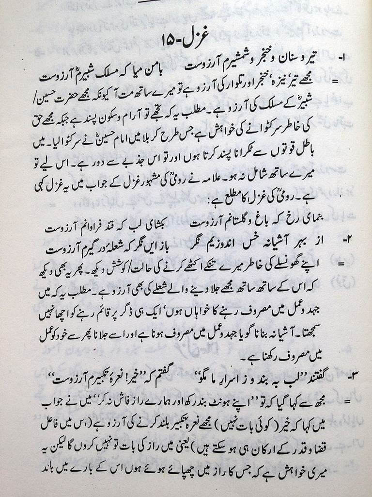 essay on allama iqbal as a great poet A llama iqbal was the great poet-philosopher and active political leader born at sialkot, punjab, in 1877 he descended from a family of kashmiri brahmans, who had.