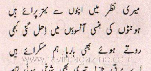Urdu Ghazal by Farhan Gillani