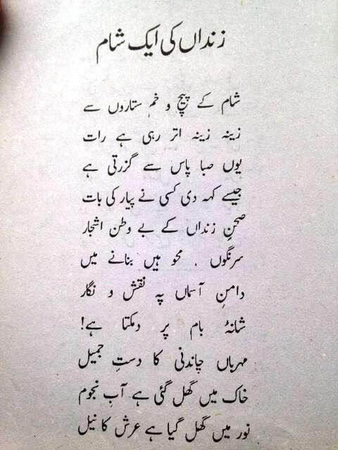 Faiz poetry in urdu font sexual health