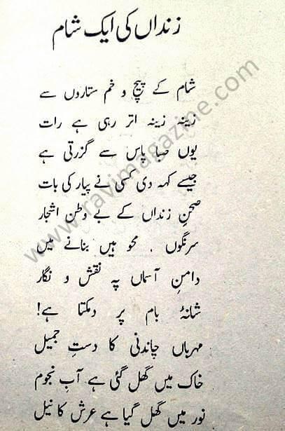 zindan ki ek shaam - faiz ahmed faiz urdu poem
