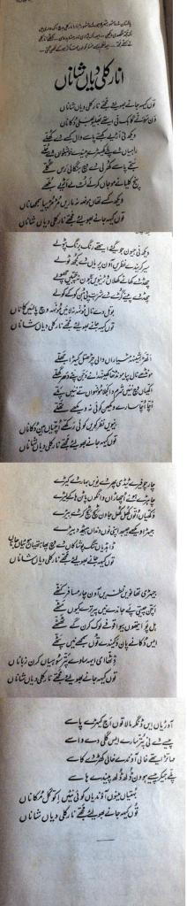 Anarkali Diyan Shanan - Punjabi Funny Poem by Anwar Masood