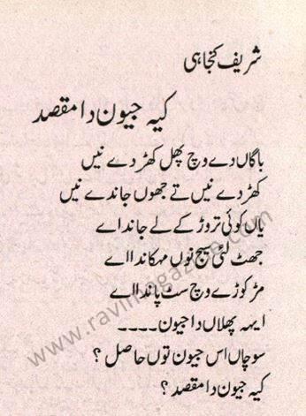 Ke Jeevan Daa Maqsad - Punjabi Poem