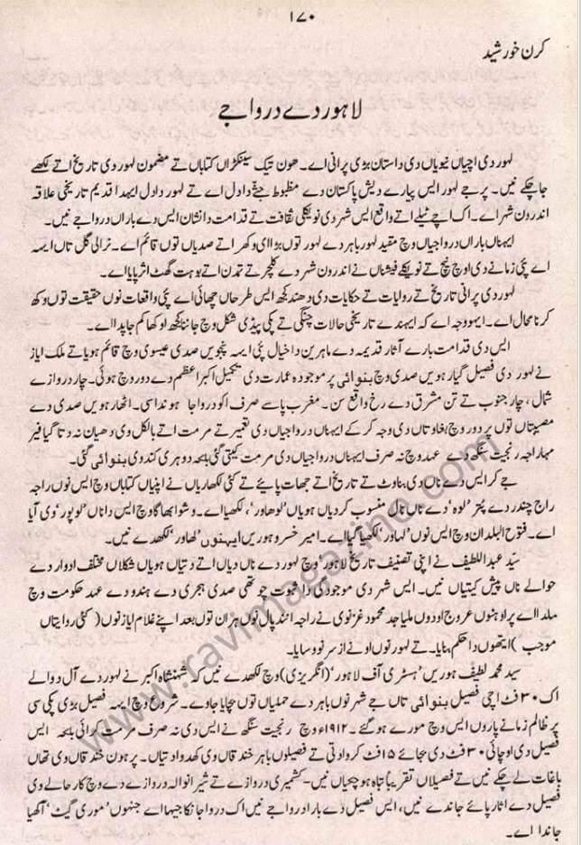 Lahore-de-Darwaajay-Gates-of-Inner-Lahore-City-1