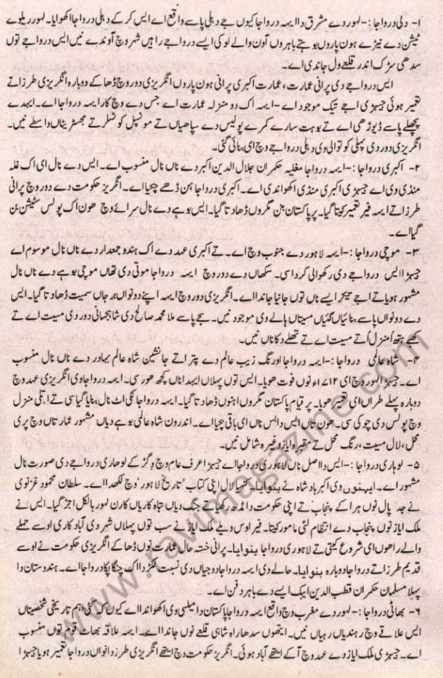 Lahore-de-Darwaajay-Gates-of-Inner-Lahore-City-2