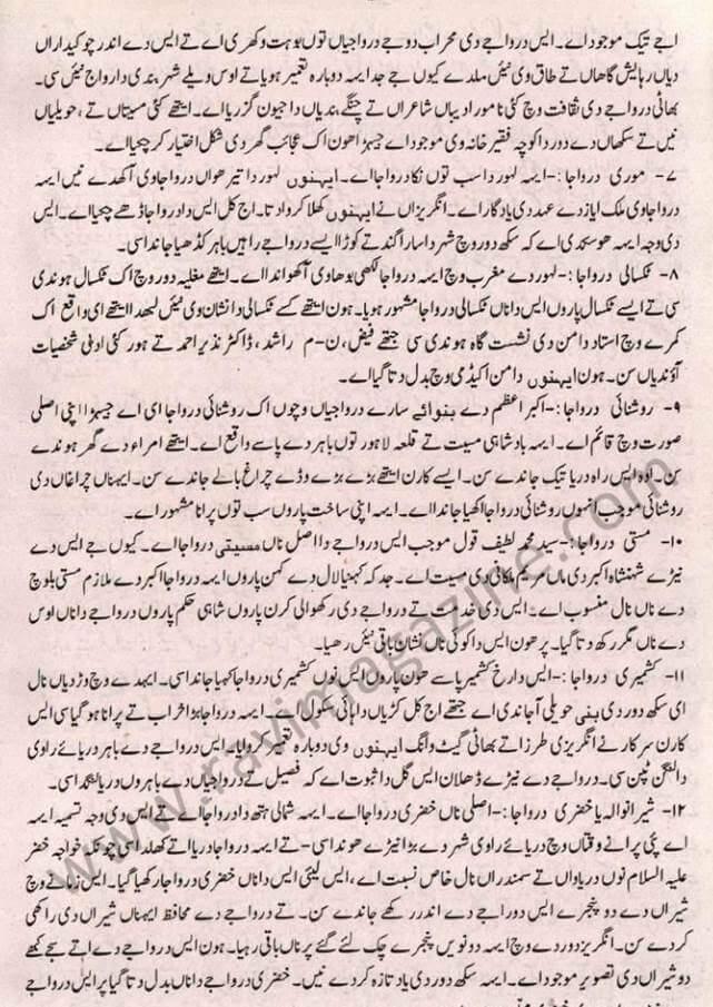 Lahore-de-Darwaajay-Gates-of-Inner-Lahore-City-3