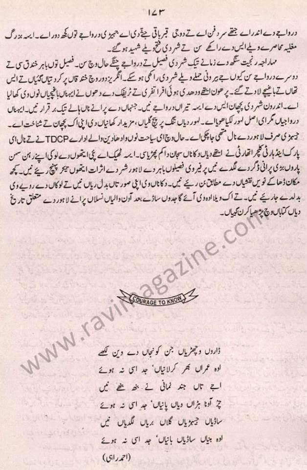 Lahore-de-Darwaajay-Gates-of-Inner-Lahore-City-4