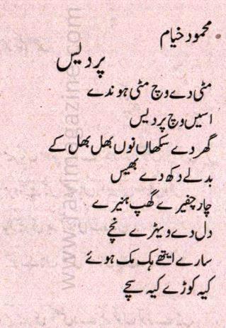 Pardes-Punjabi-Poem-by-M.-Khayam