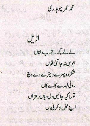 Arayal - Punjabi Poem by Umar Chaudary