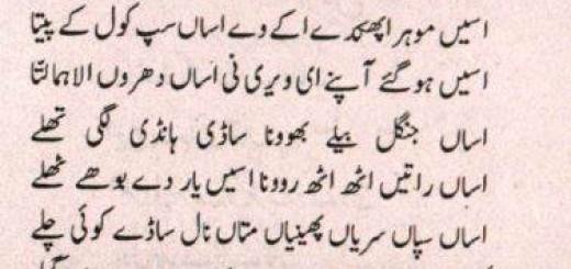 Kaafi Punjabi Poem - Shakeel Taahiri