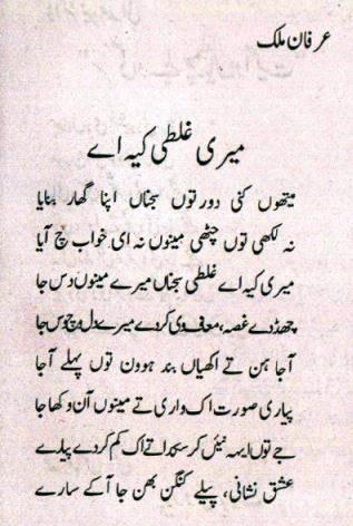 Meri Ghalti Kee Ai - Punjabi Poem - By Irfan Malik | Ravi Magazine