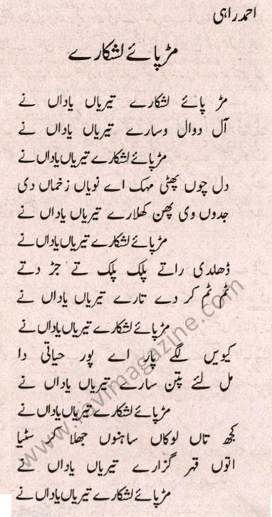 Mur Payay Lashkaray -Punjabi Poem by Ahmad Rahi