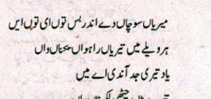 Pakh Punjabi Poem - By Nadeem Ahmed