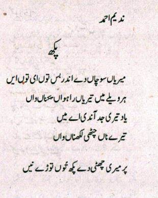 Pakh - Punjabi Poem By Nadeem Ahmed
