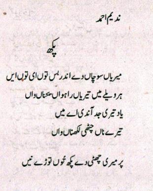 Pakh - Punjabi Poem By Nadeem Ahmed