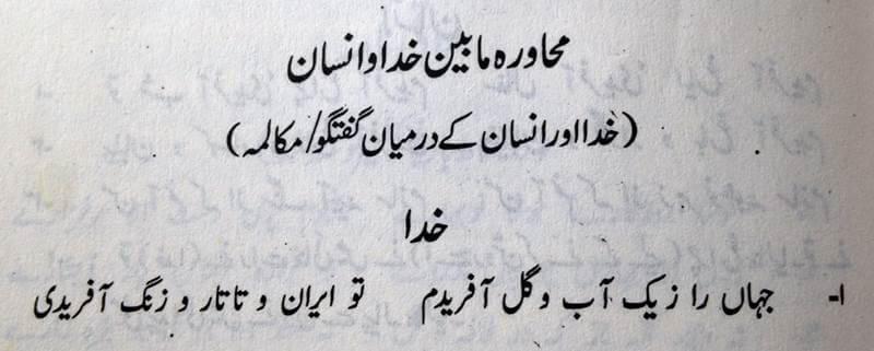Mahawra Ma-bain Khuda O Insaan - Allama Iqbal Pyaam e Mashriq