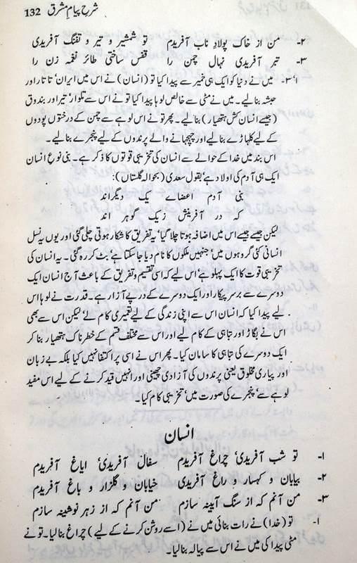 Mahawra Ma-bain Khuda O Insaan - Allama Iqbal Pyaam e Mashriq 2