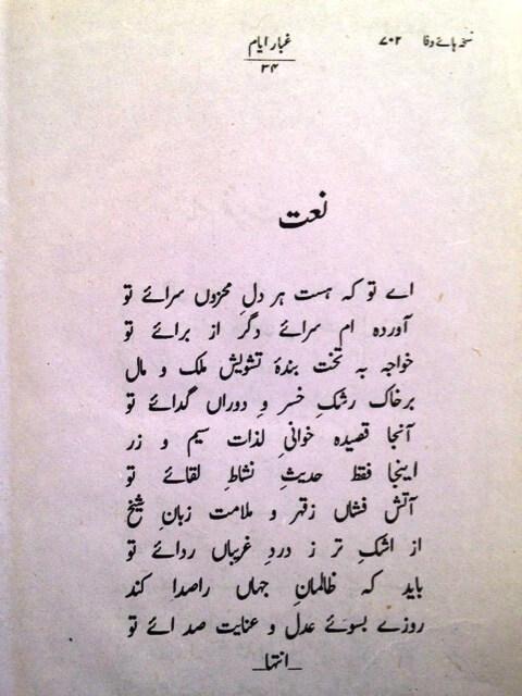 Faiz Ahmed Faiz Naat
