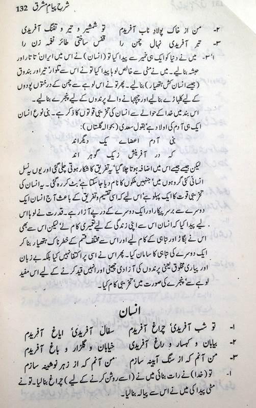 Mahawra Ma-bain Khuda O Insaan - Allama Iqbal Pyaam e Mashriq 3
