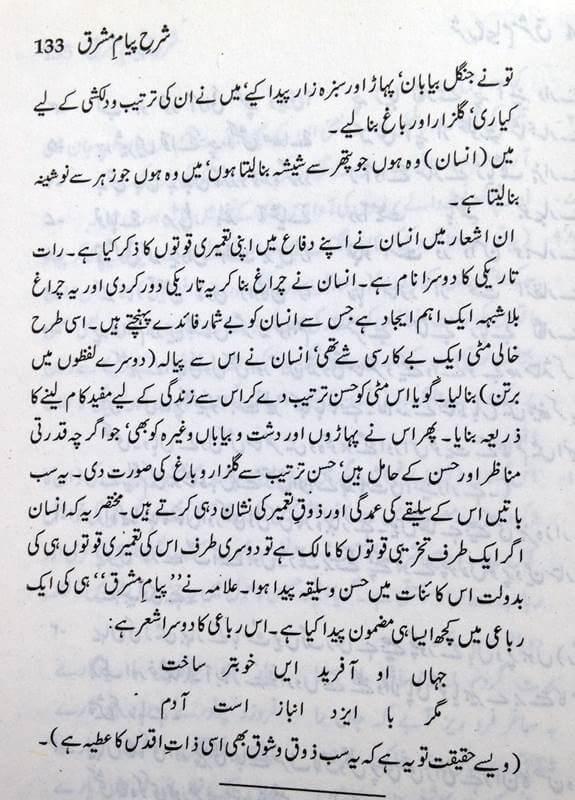 Mahawra Ma-bain Khuda O Insaan - Allama Iqbal Pyaam e Mashriq 4