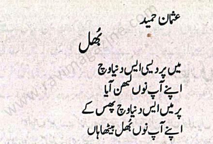 bhul-punjabi-poem