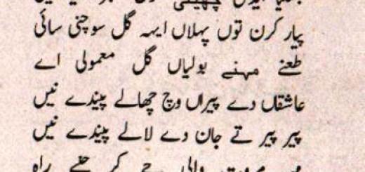 Pyaar Dee Reet Punjabi Poem - By Abbas Najmi