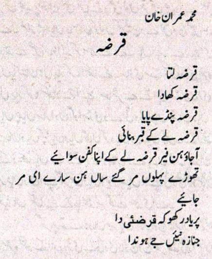 Qarza - Punjabi Poem by M.I.Khan
