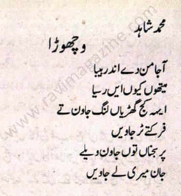 wichora-punjabi-poem