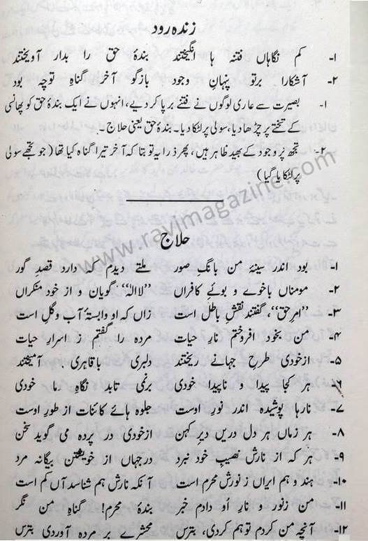 Mansoor Hallaj reply to Allama Iqbal – Javed Nama 1