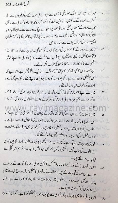 Mansoor Hallaj reply to Allama Iqbal - Javed Nama 2