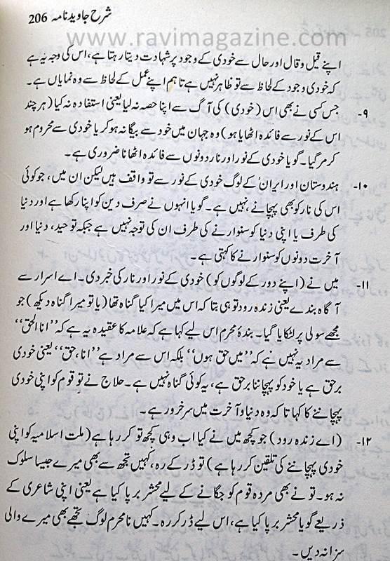 Mansoor Hallaj reply to Allama Iqbal - Javed Nama 3