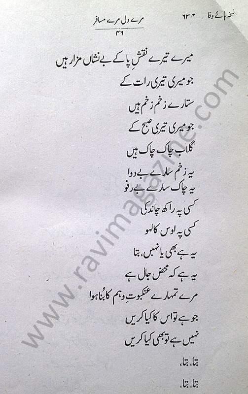Meri teri Nigah Main - Faiz Poem 2