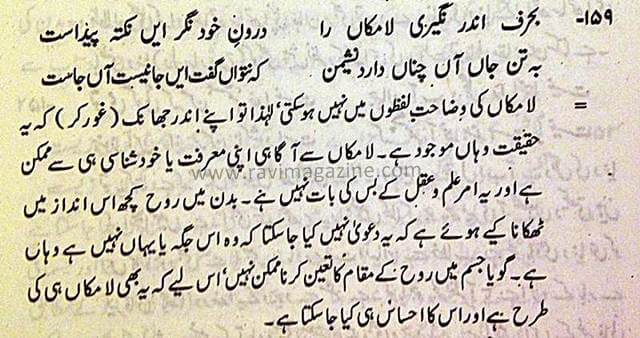 explanation of dimensionless laa makaan - allama iqbal pyaam e mashriq