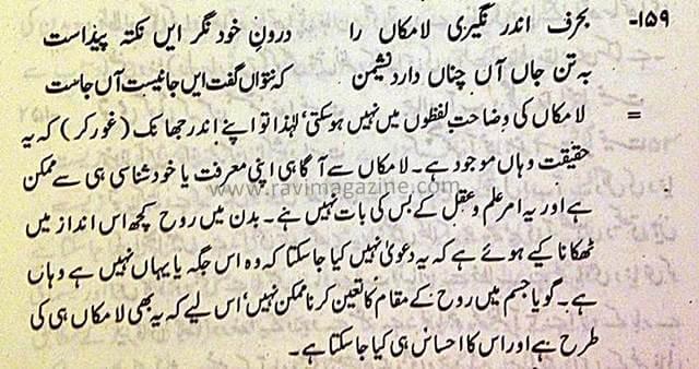 explanation of dimensionless laa makaan - allama iqbal pyaam e mashriq