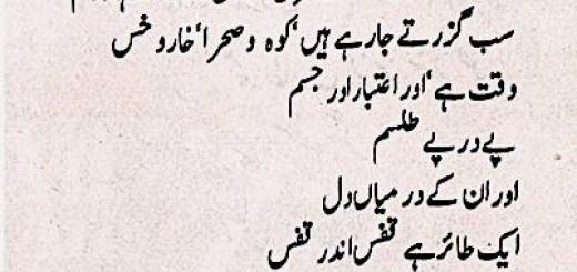 Jaan e Tanhai – Hamd by Dr. Khursheed Rizvi