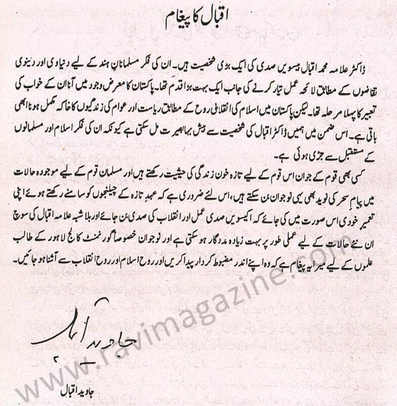 - iqbal ka peghaam - by dr. javid iqbal