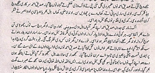 rogi punjabi story -1