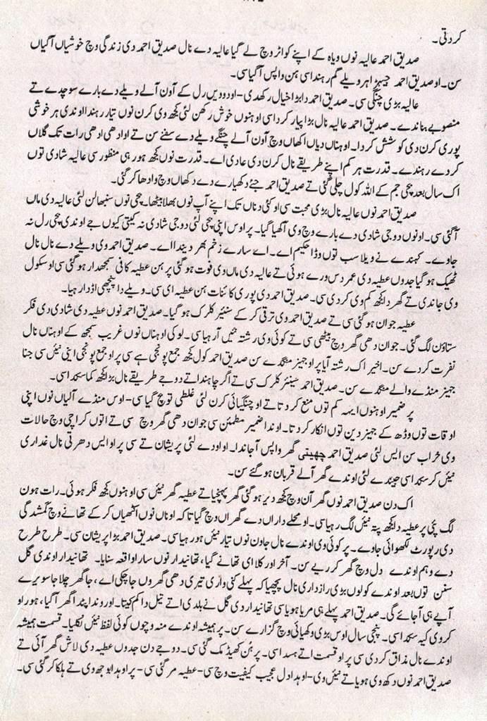 rogi punjabi story -2