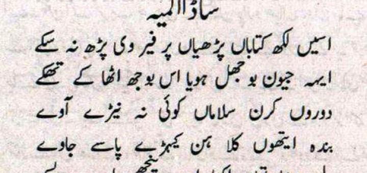 Saada Ulmiyaa - Punjabi Poem by A. Arif