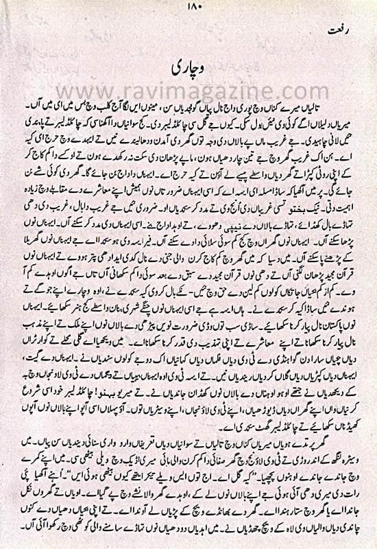 wichaari punjabi afsana (1)
