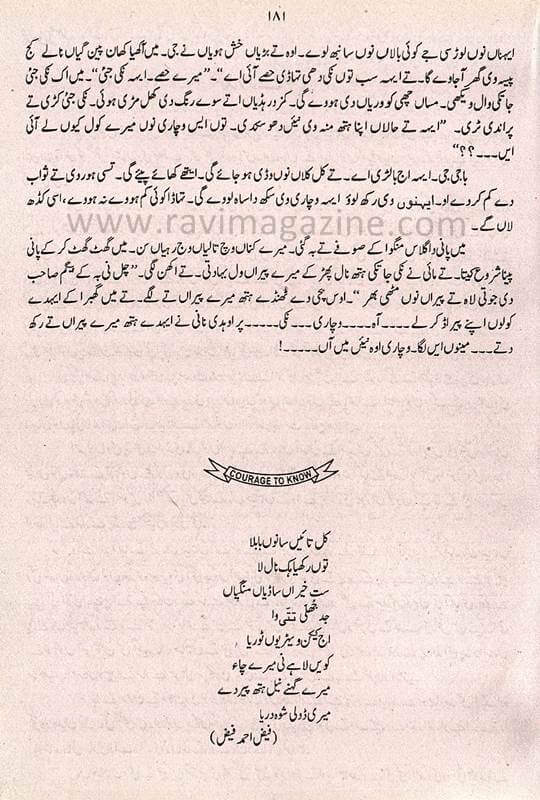 wichaari punjabi afsana (2)