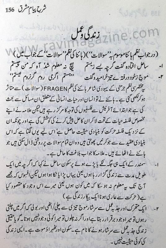 Zindagi o Amal - Poem from Javed Nama [Allama Iqbal]
