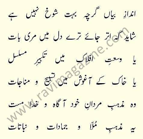 andaz e biyan garcha bohat shokh nahin hai - allama iqbal