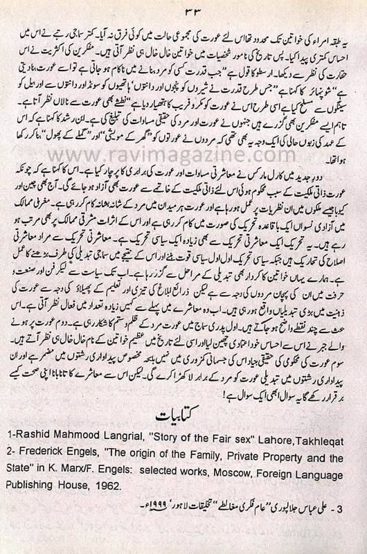 Aurat Ki Azadi tak     Urdu Essay by Shumile Arif   Ravi Magazine A Process for Managing Your Time