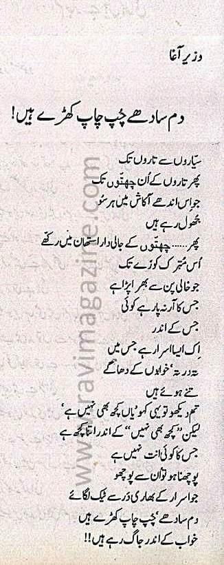 dum saadhay - wazir agha poem