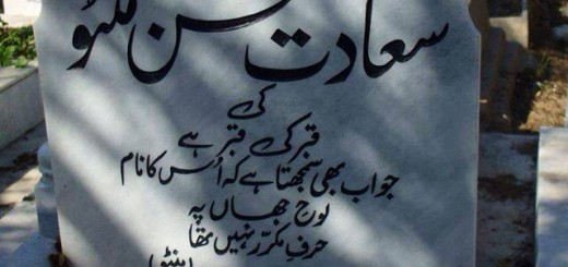 epitaph of saadat hasan manto