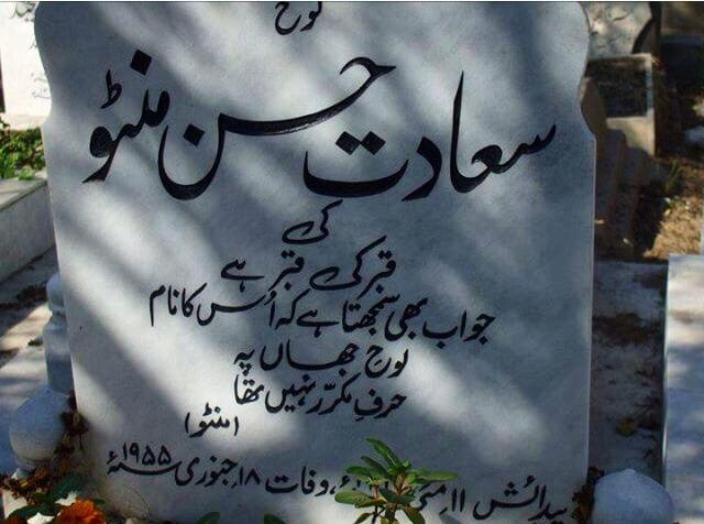 epitaph of saadat hasan manto