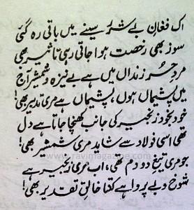 qaid khanay main motamad - kalam iqbal